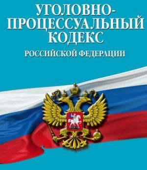 В УПК РФ унифицируют процедуру апелляционного пересмотра решений