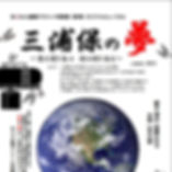 03 三浦保チラシ_edited.jpg