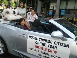 2017 Model Citizen, Michele Choy