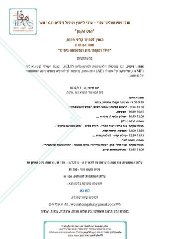 Hans_A4-Seminar Hebrew-01.jpg
