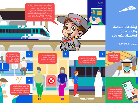 RTA Guidelines for Prevention while using Metro