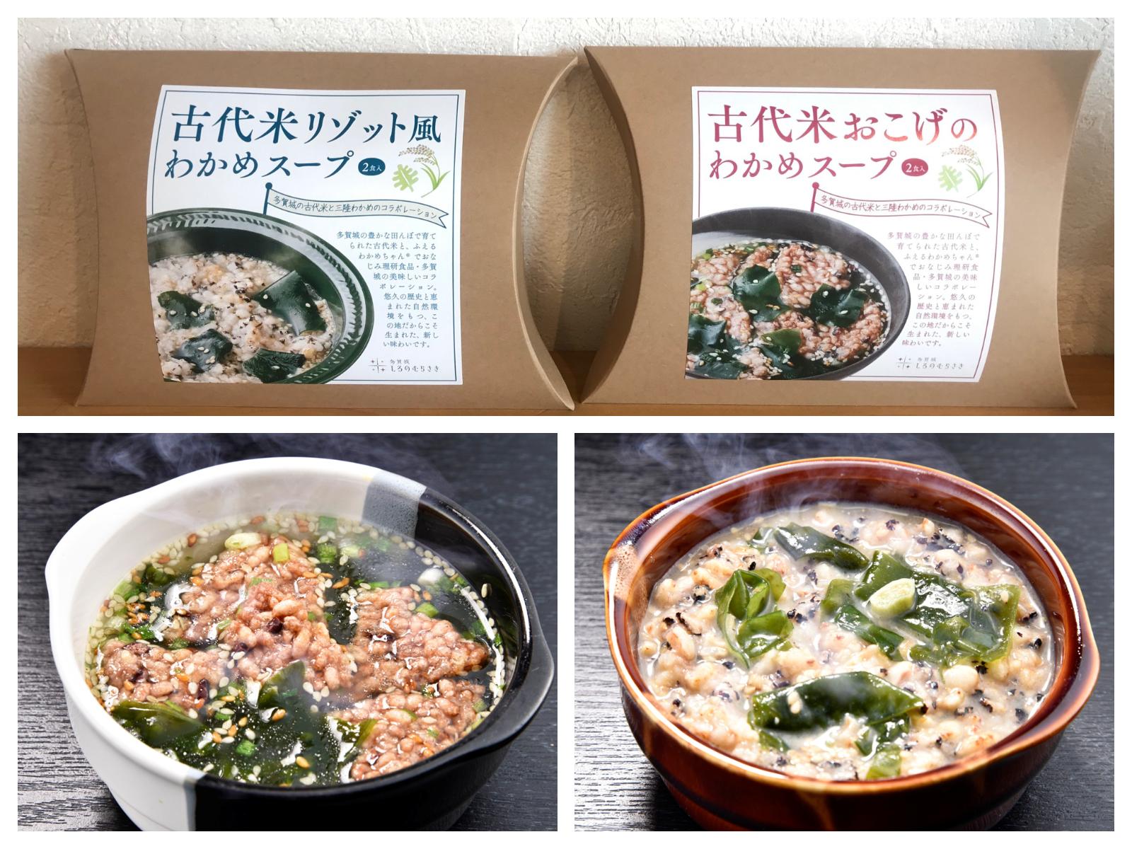 古代米わかめスープ(理研食品)