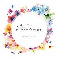 printemps_logo.jpg