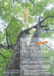2007ssh_guide_ページ_1.jpg