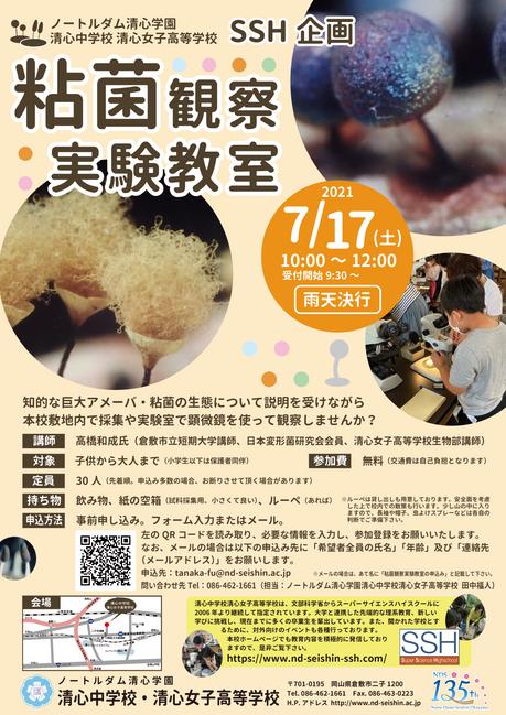 粘菌観察実験教室を開催