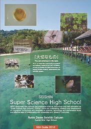 2010ssh_guide_ページ_1.jpg