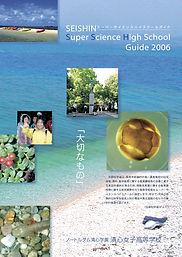 2006ssh_guide_ページ_1.jpg
