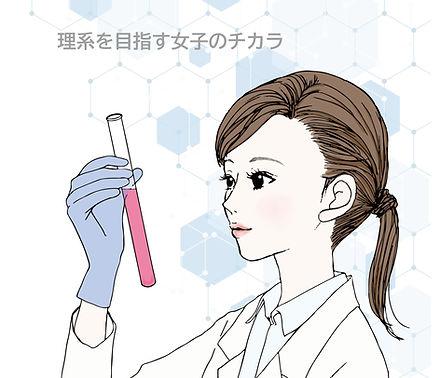 スライド素材 理系女子_edited.jpg