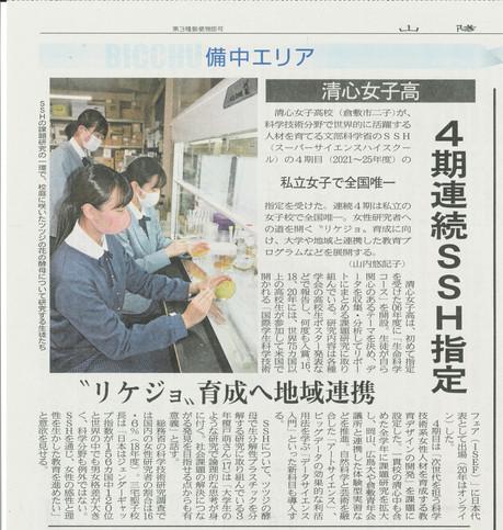 4期連続SSH指定が山陽新聞に掲載されました