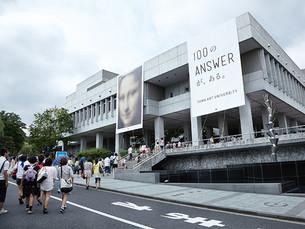 恭喜Artview学员们合格多摩美术大学