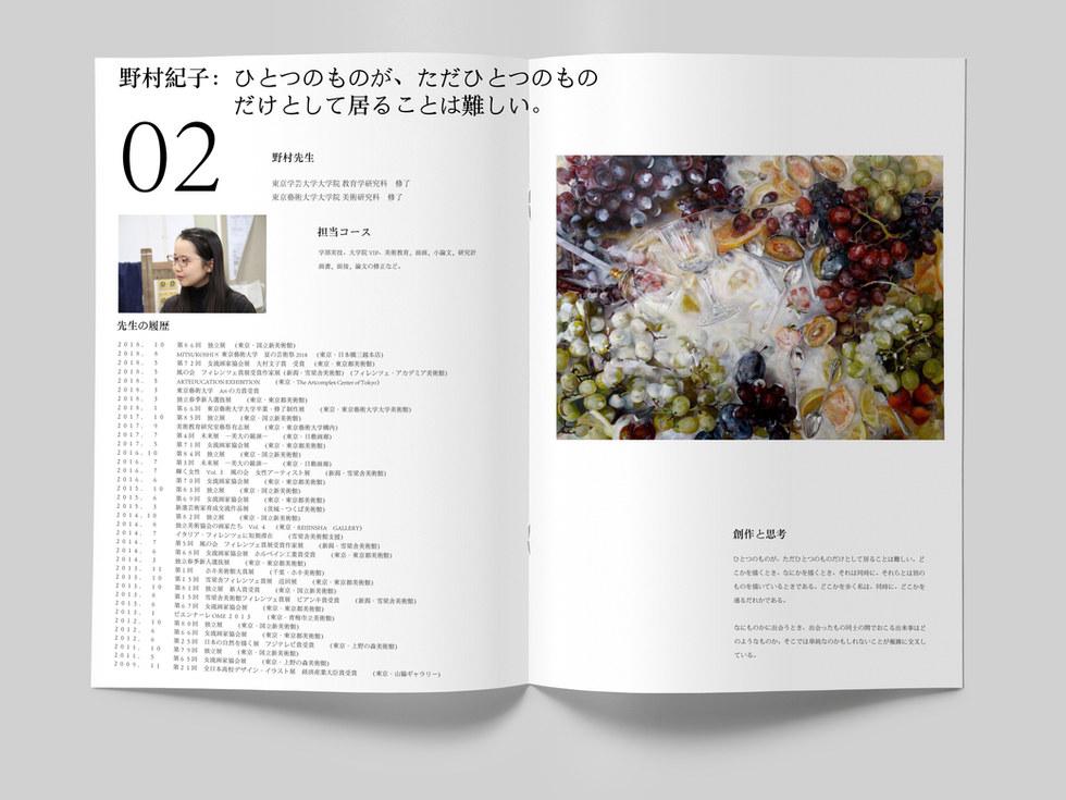 Artview teacher02.jpg