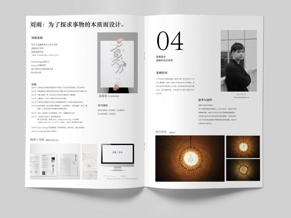 Artview teacher04.jpg