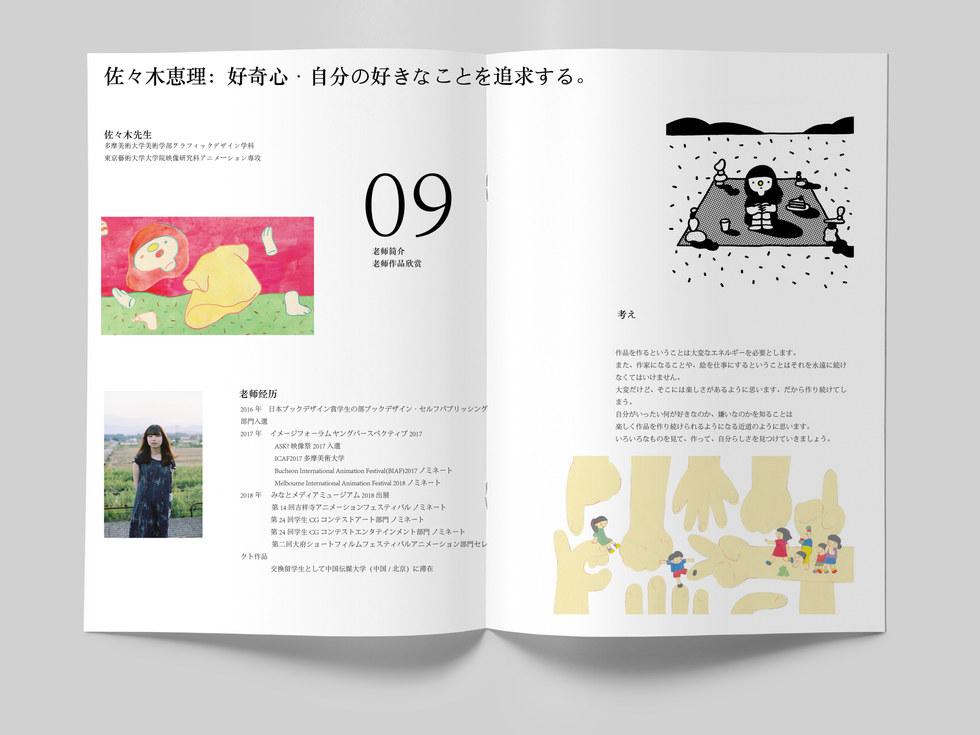 Artview teacher09.jpg