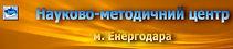 науково-методичний центр Енергодар
