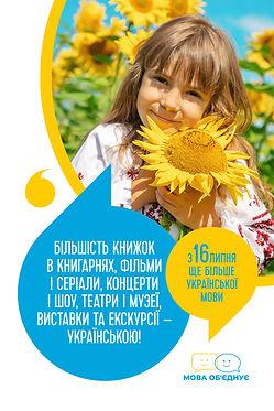 ukr-mova-poster-preview-1.jpg