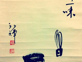 【8/22晩夏の壺月茶会】