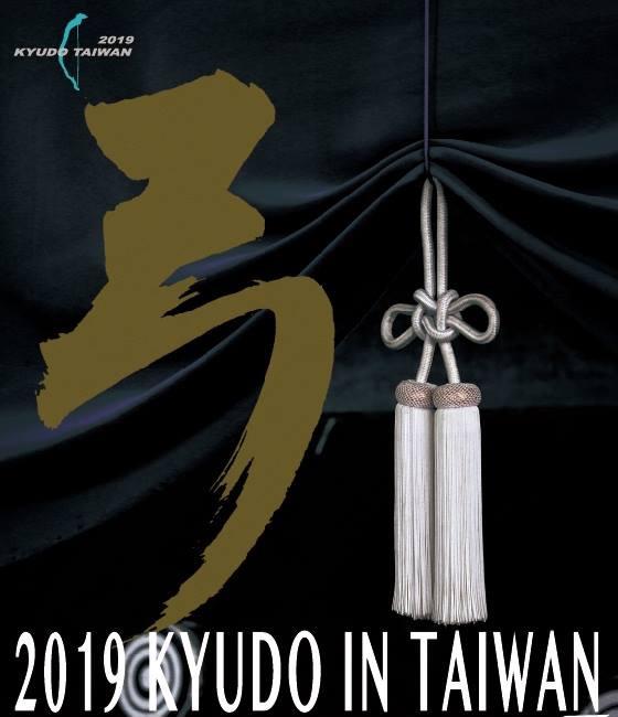 Taipei, Taiwan - April 2019: The 7th Asia-Oceania Kyudo Seminar, Shinsa, and Shakai