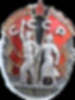орден Знак Почёта.png