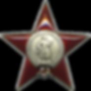 орден Красной Звезды.png