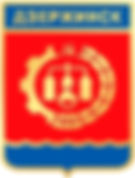 Дзержинск (1).jpg