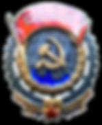 орден Трудового Красного Знамени.png