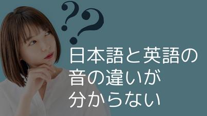 日本語と英語の音の違いが分からない.png