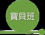 寶貝班學程icon.png