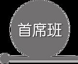 首席班學程icon.png