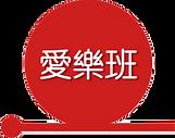 愛樂班學程icon.png