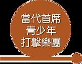 樂團班學程icon.png