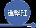 進擊班學程icon.png