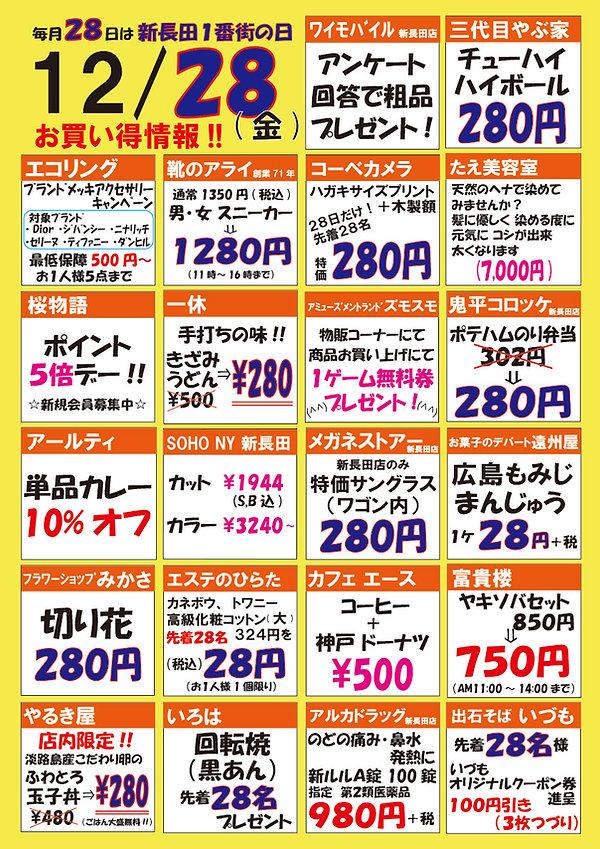 28日A3ポスター2018.12-販促内容.jpg