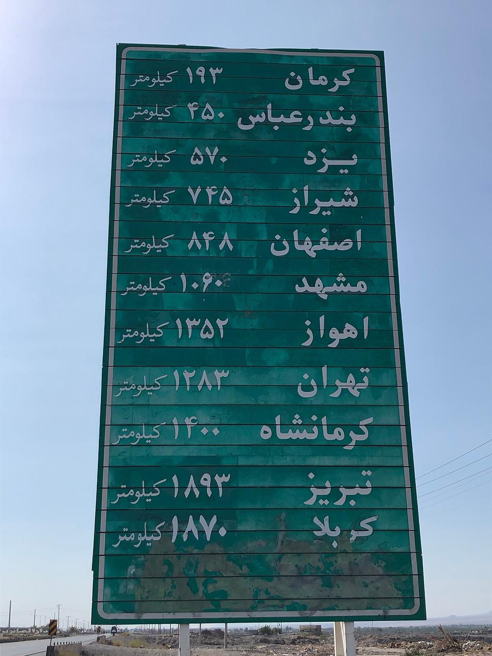 Panneau Iran Bam