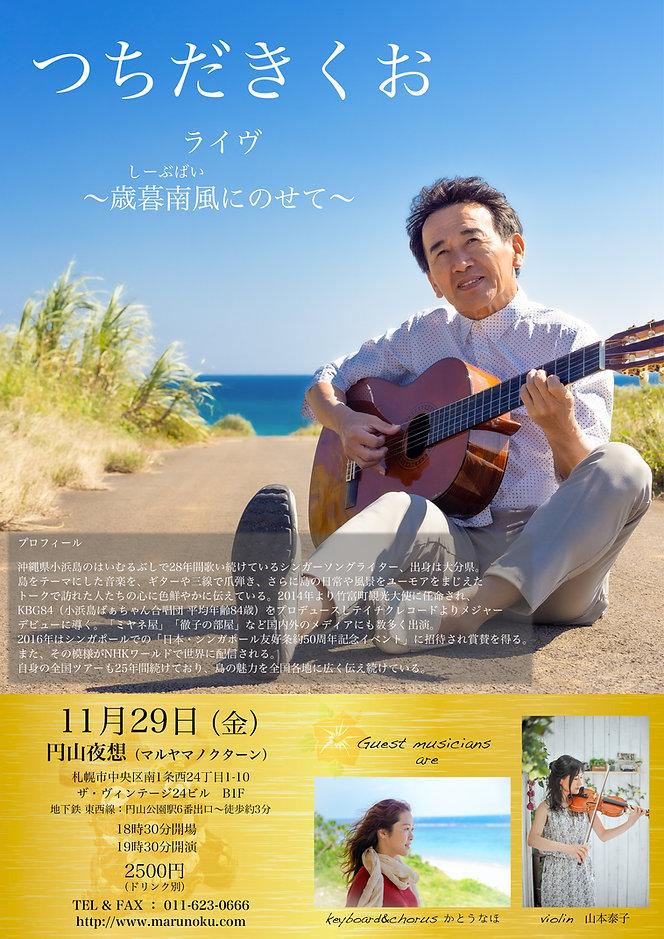kikuo_11_29.jpg