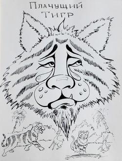№544_Коварный Тигр и доверчивый Олененок