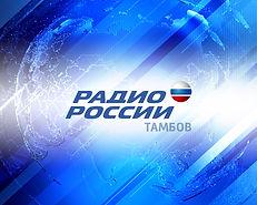 радио россии тамбов.jpg