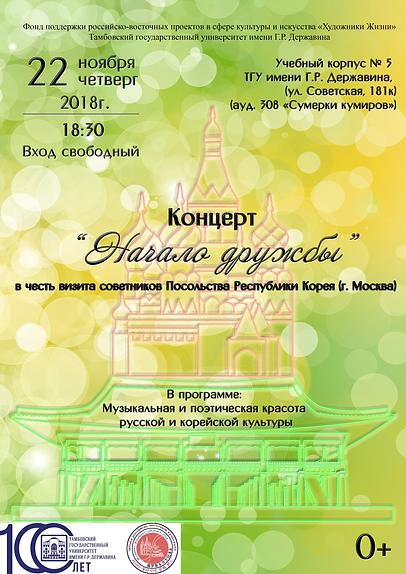 Концерт_Афиша.png