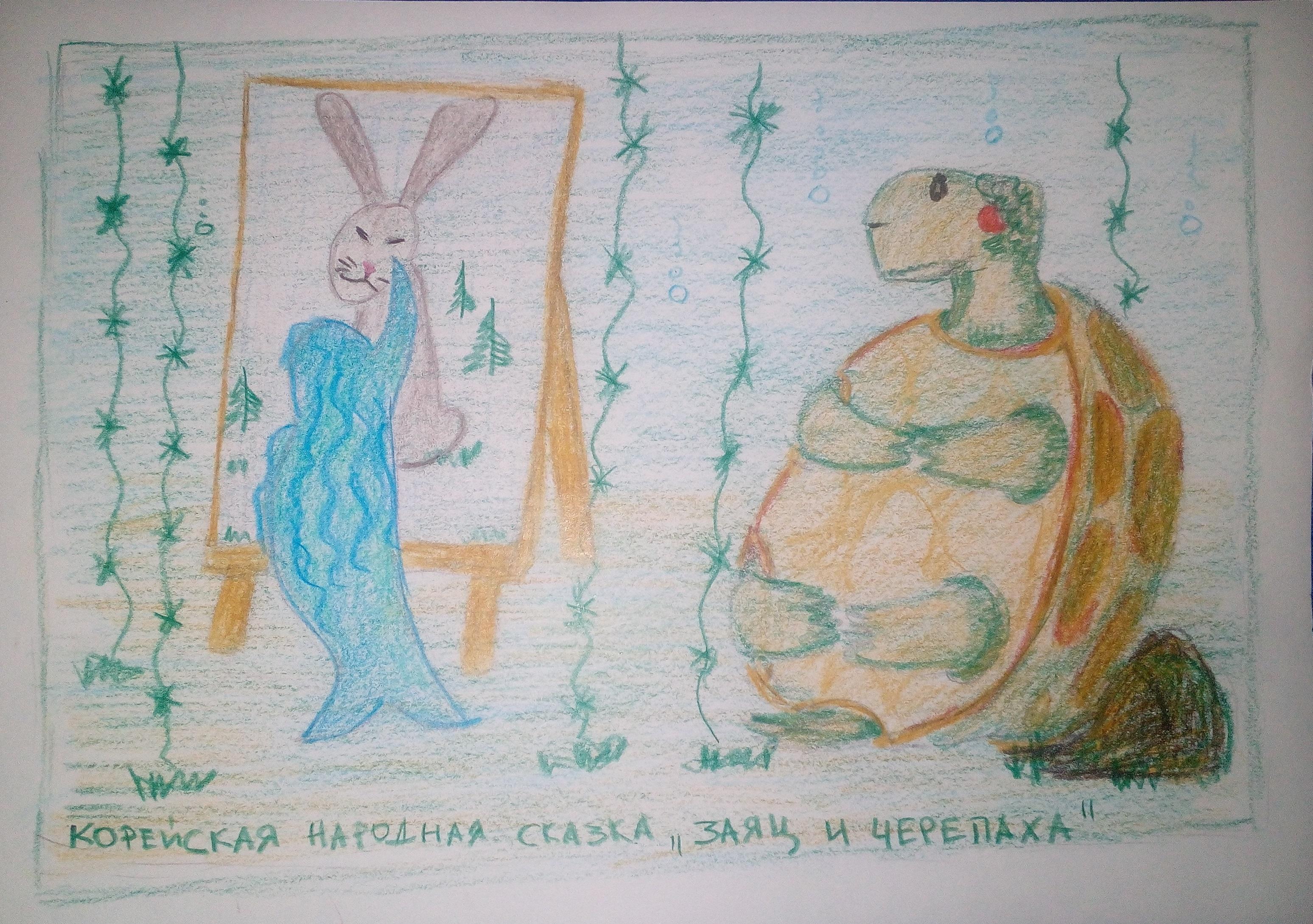 №188_Заяц и Черепаха