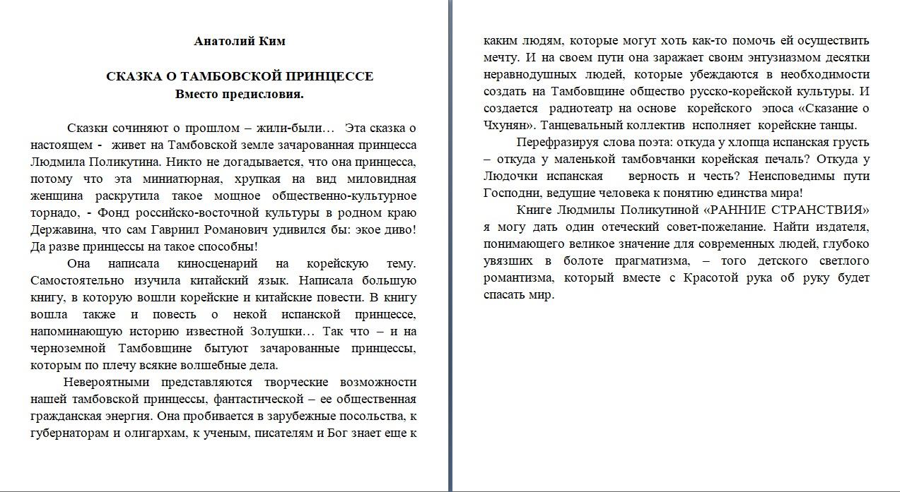 Предисловие А.Кима_ скриншот