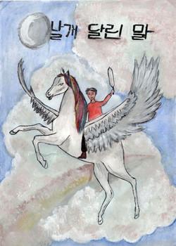 №512_Крылатый конь