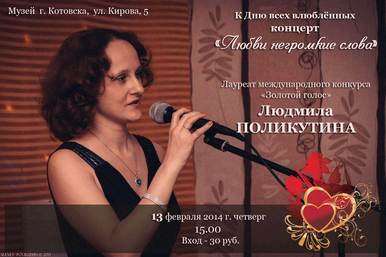 Polikutina_Concert in Town Museum_13.02.