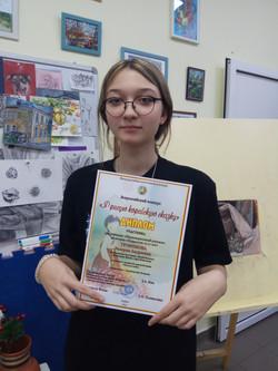 Трофимова Валерия