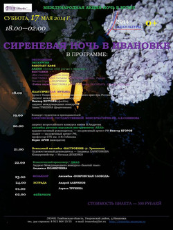 Polikutina_Hour concert on Lilac Night F