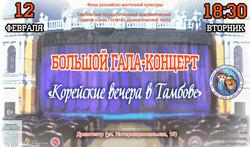 Афиша гала-концерт