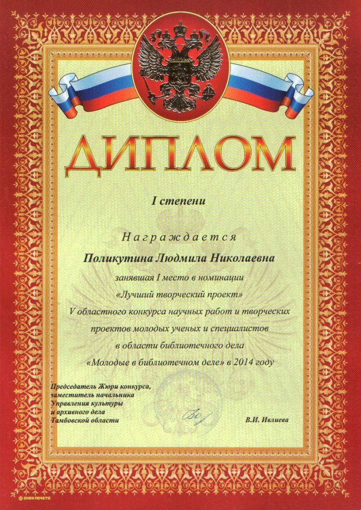 Polikutina_14_Diploma_Best creative proj