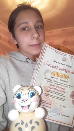 Конопелько Дарья