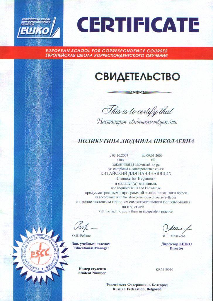 Polikutina_13_Certificate_chinese course