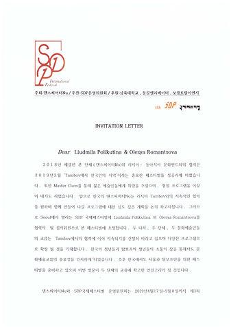 Invitation Letter_Page 1.jpg