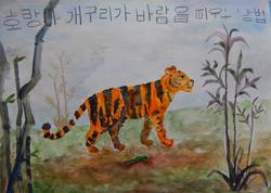 №481_Как лягушка тигра обманула