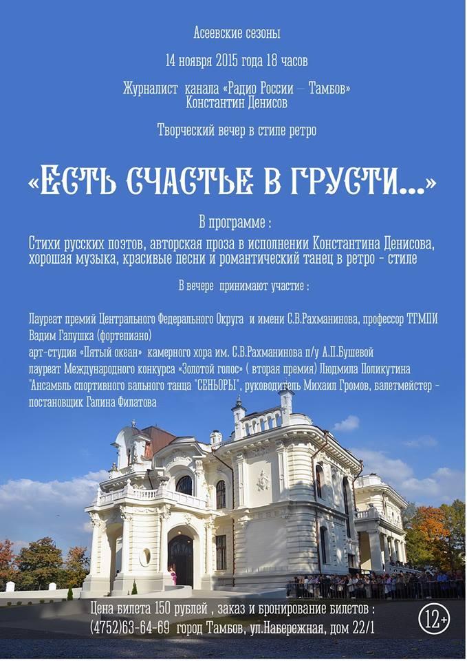 Polikutina_Performance in Aseev estate_T